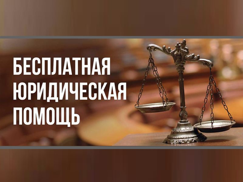 Кому по закону положена бесплатная юридическая помощь?