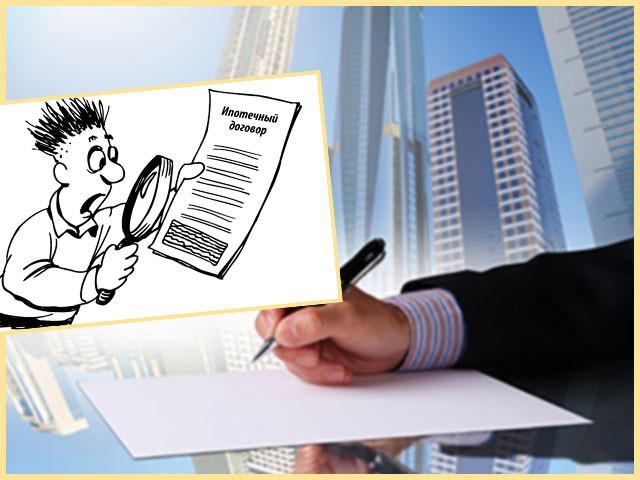 Дополнительные платежи в ипотечном договоре.Что нужно знать?
